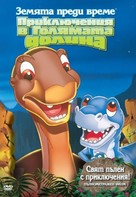 The Land Before Time 2 - Bulgarian DVD cover (xs thumbnail)