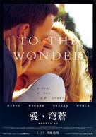 To the Wonder - Taiwanese Movie Poster (xs thumbnail)