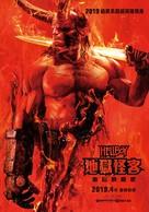 Hellboy - Taiwanese Movie Poster (xs thumbnail)
