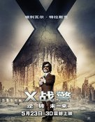 X-Men: Days of Future Past - Chinese Movie Poster (xs thumbnail)