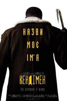 Candyman - Ukrainian Movie Poster (xs thumbnail)