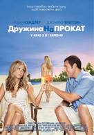Just Go with It - Ukrainian Movie Poster (xs thumbnail)