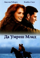 Dying Young - Bulgarian DVD movie cover (xs thumbnail)