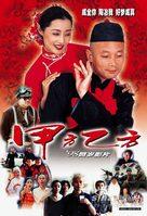 Jiafang yifang - Chinese Movie Poster (xs thumbnail)