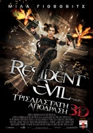 Resident Evil: Afterlife - Greek Movie Poster (xs thumbnail)