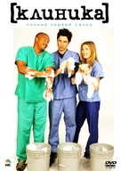 """Scrubs"" - Russian DVD cover (xs thumbnail)"