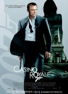 Casino Royale - Greek Movie Poster (xs thumbnail)