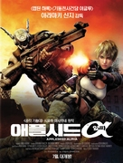 Appleseed Alpha - South Korean Movie Poster (xs thumbnail)
