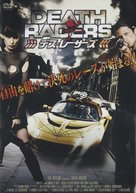 Death Racers - Japanese Movie Cover (xs thumbnail)
