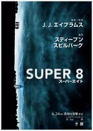 Super 8 - Japanese Movie Poster (xs thumbnail)