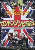 Cockneys vs Zombies - Japanese Movie Poster (xs thumbnail)
