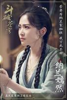 """Dou Po Cang Qiong"" - Chinese Movie Poster (xs thumbnail)"