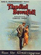 Thodisi Bewafaii - Indian Movie Poster (xs thumbnail)