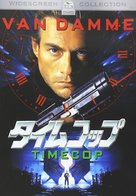 Timecop - Japanese Movie Cover (xs thumbnail)