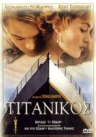 Titanic - Greek DVD movie cover (xs thumbnail)
