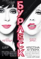 Burlesque - Ukrainian Movie Poster (xs thumbnail)