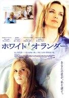 White Oleander - Japanese Movie Poster (xs thumbnail)