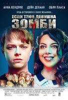 Life After Beth - Russian Movie Poster (xs thumbnail)