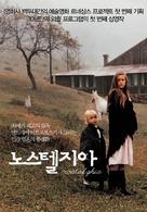 Nostalghia - South Korean Movie Poster (xs thumbnail)