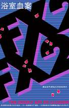 F/X2 - Chinese Movie Poster (xs thumbnail)