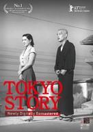 Tokyo monogatari - Movie Poster (xs thumbnail)