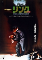 Link - Japanese Movie Poster (xs thumbnail)