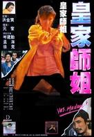 Yes Madam - Hong Kong Movie Poster (xs thumbnail)