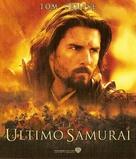 The Last Samurai - Argentinian Movie Poster (xs thumbnail)