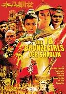 18 Bronze Girls of Shaolin - German DVD cover (xs thumbnail)