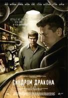 """Sindrom Drakona"" - Russian Movie Poster (xs thumbnail)"