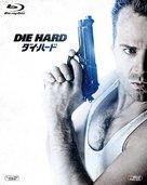 Die Hard - Japanese Blu-Ray movie cover (xs thumbnail)