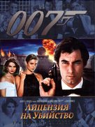 Licence To Kill - Russian DVD movie cover (xs thumbnail)