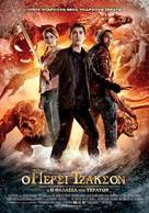 Percy Jackson: Sea of Monsters - Greek Movie Poster (xs thumbnail)