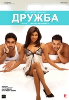 Dostana - Ukrainian poster (xs thumbnail)