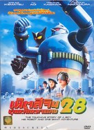Tetsujin niju-hachigo - Thai Movie Cover (xs thumbnail)