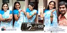 Aidu Ondala Aidu - Indian Movie Poster (xs thumbnail)