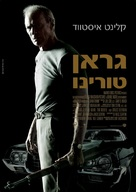 Gran Torino - Israeli Movie Cover (xs thumbnail)