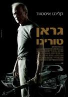 Gran Torino - Israeli Movie Cover (xs thumbnail)