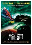 Rinne - Taiwanese Movie Poster (xs thumbnail)