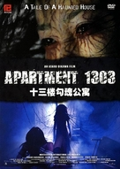 Apartment 1303 - Singaporean poster (xs thumbnail)