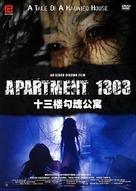 Apartment 1303 - Singaporean poster (xs thumbnail)