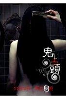 Gabal - Hong Kong poster (xs thumbnail)