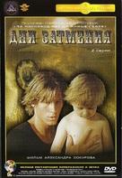 Dni zatmeniya - Russian Movie Cover (xs thumbnail)