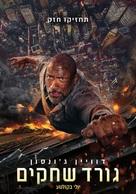 Skyscraper - Israeli Movie Poster (xs thumbnail)