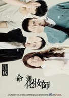 Make Up - Taiwanese Movie Poster (xs thumbnail)
