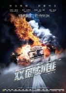 Heist - Chinese Movie Poster (xs thumbnail)