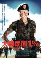 Daehan Mingook 1% - Japanese Movie Poster (xs thumbnail)