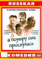 A poutru oni prosnulis - Russian Movie Cover (xs thumbnail)