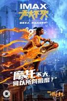 Xin Shen Bang: Ne Zha Chongsheng - Chinese Movie Poster (xs thumbnail)