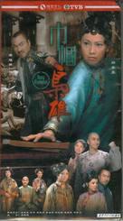 """Gaan kwok hiu hung"" - Chinese Movie Cover (xs thumbnail)"
